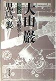 大山巌 (3) (文春文庫 (141‐21))