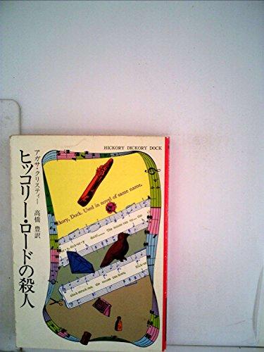 ヒッコリー・ロードの殺人 (1978年) (ハヤカワ・ミステリ文庫)の詳細を見る