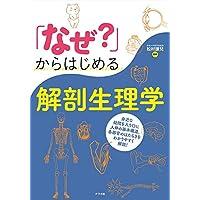 「なぜ?」からはじめる 解剖生理学