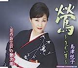 花のお江戸の艶次郎 / 島津悦子