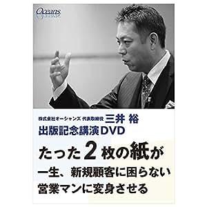 たった2枚の紙が一生、新規顧客に困らない営業マンに変身させる 出版記念講演DVD