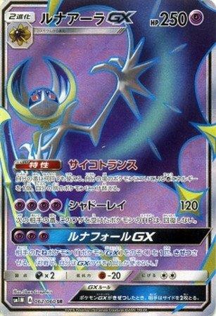 【シングルカード】SM1M)ルアナーラGX/SR/062/060