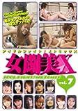 女闘美X Vol.7 [DVD]