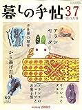 暮しの手帖 2008年 12月号 [雑誌]