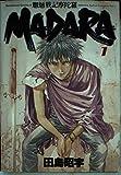 Madara―魍魎戦記摩陀羅 / 田島 昭宇 のシリーズ情報を見る