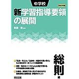 平成29年版 中学校新学習指導要領の展開 総則編