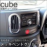 日産 キューブ Z12 メッキベントグリル SHN0060MEK