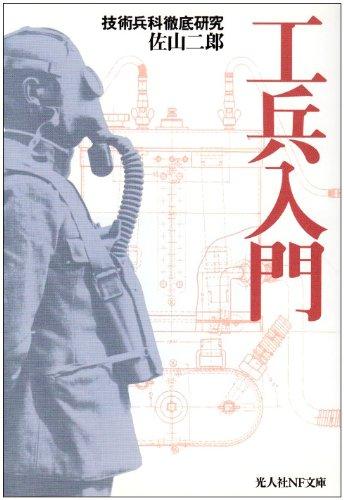 工兵入門―技術兵科徹底研究 (光人社NF文庫)の詳細を見る