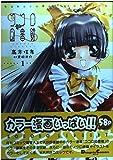 ココロ図書館—Kokoro*aruto*iina (1) (Dengeki comics EX)