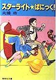 スターライト・ぱにっく! (集英社文庫―コバルトシリーズ)