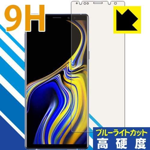 表面硬度9Hフィルムにブルーライトカットもプラス 9H高硬度[ブルーライトカット]保護フィルム Galaxy Note9 日本製