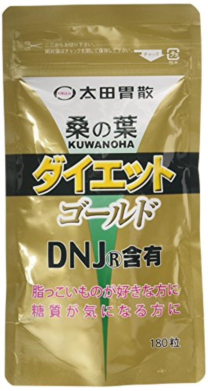 長くする不透明なエレベーター太田胃散 桑の葉ダイエットゴールド 180粒