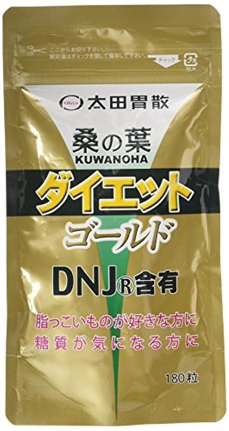 太田胃散 桑の葉ダイエットゴールド 180粒