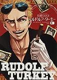 ルドルフ・ターキー 3巻 (ビームコミックス)