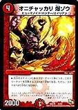 デュエルマスターズ オニチャッカリ 爆ゾウ / 三段変形!龍解オールスターズ(DMX18) / デュエマ/シングルカード