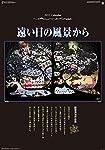 藤城清治作品集 遠い日の風景から 2017年 カレンダー 壁掛け  CL-419