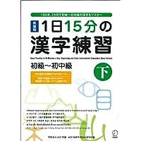 新装版 1日15分の漢字練習 初級~初中級(下)