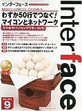 Interface (インターフェース) 2012年 09月号 [雑誌]