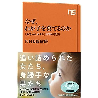なぜ、わが子を棄てるのか—「赤ちゃんポスト」10年の真実 (NHK出版新書 551)