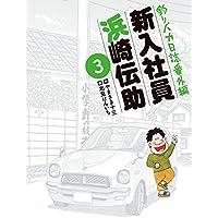 釣りバカ日誌番外編 新入社員 浜崎伝助 3 (ビッグコミックス)