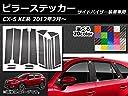 AP ピラーステッカー カーボン調 マツダ CX-5 KE系 サイドバイザー有り用 2012年02月~ ブラック AP-CF216-BK 入数:1セット(16枚)