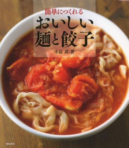 簡単につくれる おいしい麺と餃子の詳細を見る