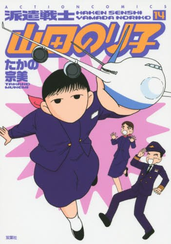 派遣戦士山田のり子(14) (アクションコミックス)