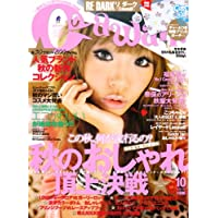 Cawaii ! (カワイイ) 2008年 10月号 [雑誌]