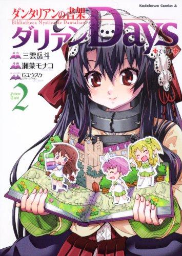 ダンタリアンの書架 ダリアンDays (2) (角川コミックス・エース 221-5)の詳細を見る