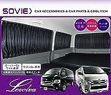 Levolva200系ハイエース/レジアスエース(スーパーGLワイド/ワゴンGL)専用サイドカーテンセット ≪サンシェード不要のドレスアップ&車中泊グッズ!≫
