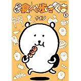 MOGUMOGU食べ歩きくま(1) (モーニングコミックス)