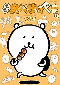 [ナガノ]のMOGUMOGU食べ歩きくま(1) (モーニングコミックス)