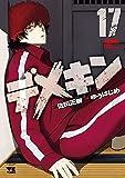デメキン 17 (ヤングチャンピオン・コミックス)