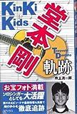 KinKi Kids堂本剛軌跡