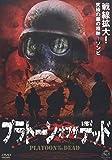 プラトーン・オブ・ザ・デッド[DVD]
