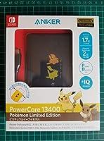 Anker PowerCore 13400 Pokmon Limited Edition アンカー ポケモン モバイルバッテリー ピカチュウ イーブイ