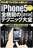iPhone5全機能の〈逆引き〉テクニック大全―初心者でも今日から使える! (超トリセツ)