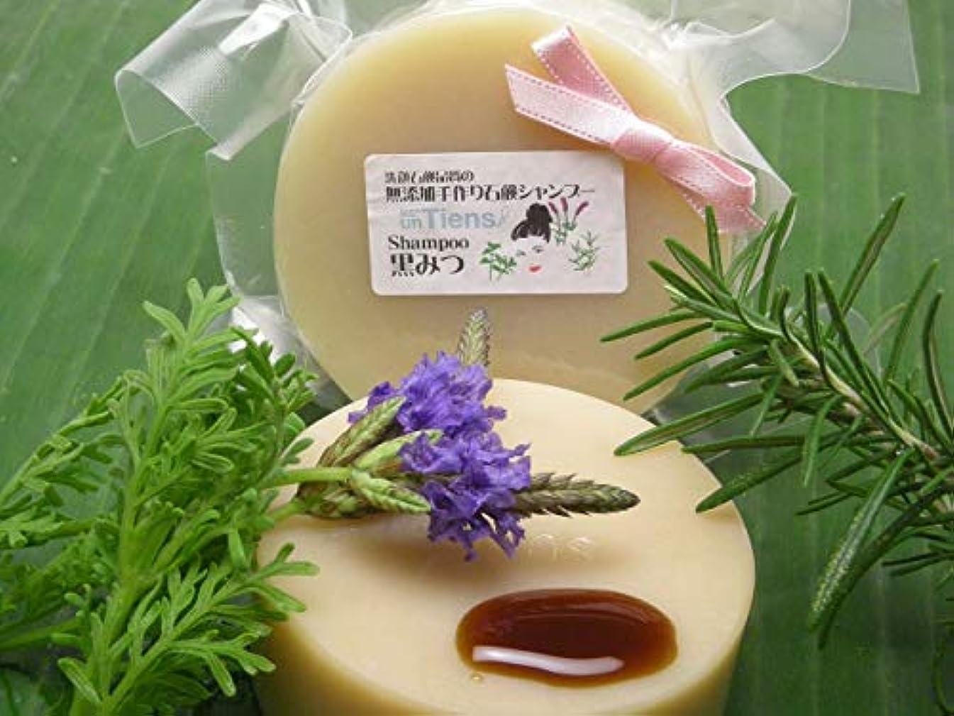 着服臨検注釈を付ける洗顔石鹸品質の無添加手作り固形石鹸シャンプー 「黒みつ」たっぷり使える丸型 お得な3個セット300g