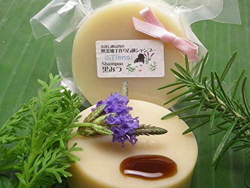 管理創傷黒洗顔石鹸品質の無添加手作り固形石鹸シャンプー 「黒みつ」たっぷり使える丸型 お得な3個セット300g