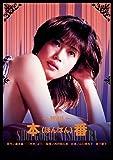 本(ほんばん)番 [DVD] 画像