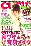 CUTiE (キューティ) 2009年 02月号 [雑誌]