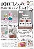 100円グッズでおしゃれ可愛いハンドメイド (e-MOOK) 画像
