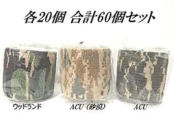カモフラージュテープ 人気 3色 各20個 合計 60個セット プロ用 まとめ買い セット 伸縮テープ 粘着 迷彩柄 デザイン 包帯素材 (ウッドランド ACU 砂漠)