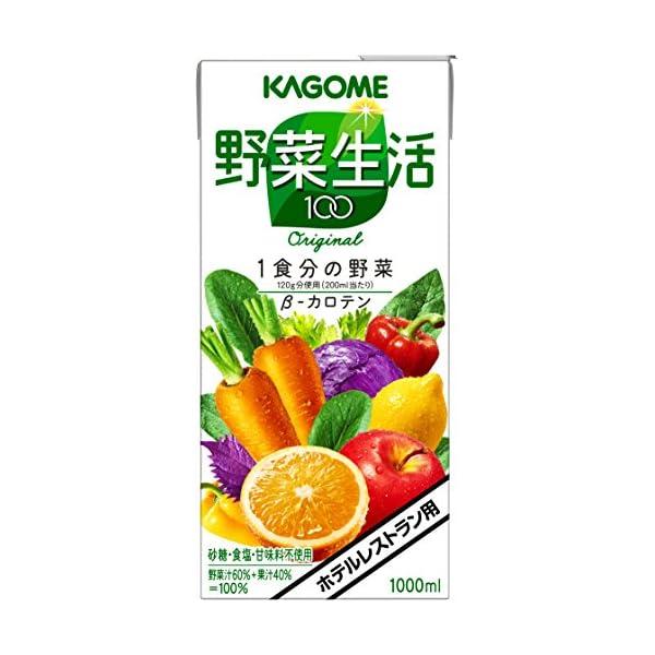 カゴメ 野菜生活100オリジナルの商品画像