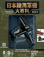 日本陸海軍機大百科 2012年 3/21号 [分冊百科]