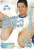 ショタこん必見!! 男子ブリーフコレクション vol.2 -上巻- [DVD]