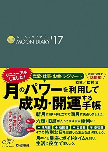 ムーン・ダイアリー'17