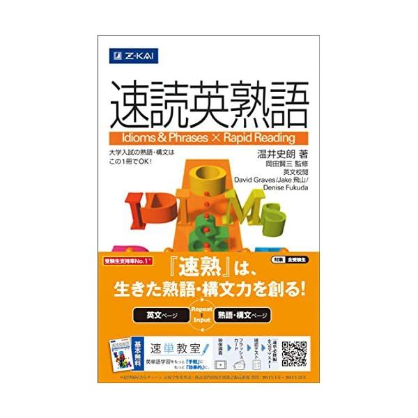 速読英熟語の商品画像