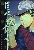 月下の棋士 (27) (ビッグコミックス)