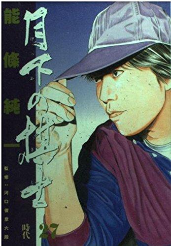 月下の棋士 (27) (ビッグコミックス)の詳細を見る